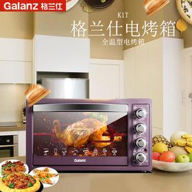 格兰仕电烤箱K1T 32L立体容量  上下独立温控