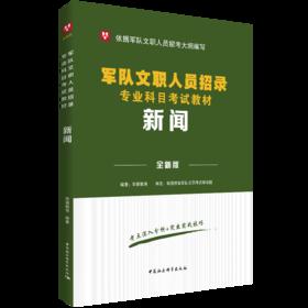 2019年军队文职人员招录 专业科目考试教材   新闻
