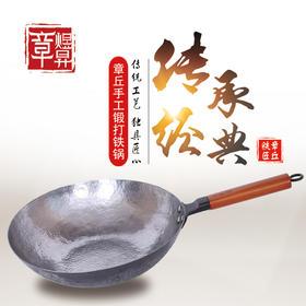 舌尖上的纯铁锅 章丘纯铁锅 纯手工打造,无油烟,不粘锅 包邮直达到家
