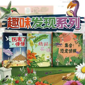 趣发现系列(全3册)3-6岁   基础商品