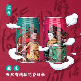 """【现货发售】龙米得""""稻""""成""""鲜""""贵妃米双罐装300g*2罐/箱丨纯正有机五常稻花香2号"""