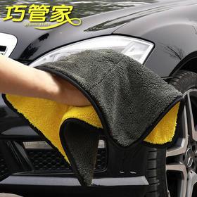 【柔软细腻 不伤车漆】双层加厚珊瑚绒清洁巾 强大吸 水不给爱车留水痕