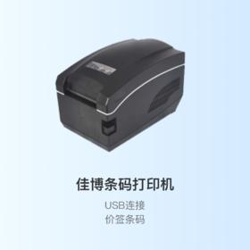 佳博热敏不干胶打印机(仅支持在pc端操作,不支持打印自定义价签)