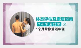 体态评估及康复指南-二十节系列课