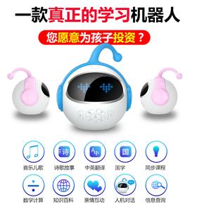 智能儿童陪伴机器人玩具多国语言 未来小七智能机器人 新款儿童学习玩具机故事早教机小智胖小帅儿童教育陪伴玩具 情感交流 智能陪护