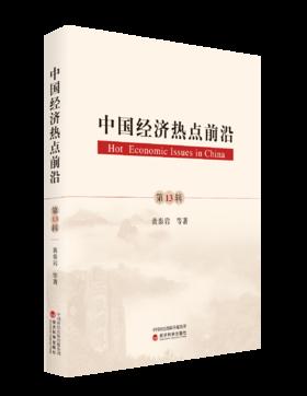 《中国经济热点前沿》系列丛书