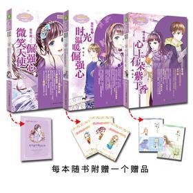 预定 意林小小姐 金牛座1+2+3 共3本套装  随书附赠 心愿珍集卡 心情日记本 吃货日记卡 浪漫星语系列