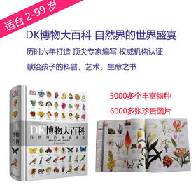 DK博物大百科  超过6000张插图,展示了奇妙的自然界