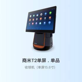 【T2收款机】15.6单屏自带80mm高速打印机(不含扫码枪)