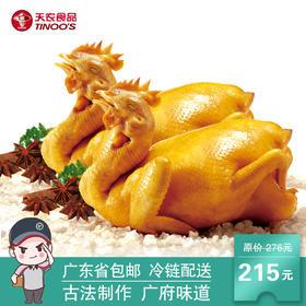 清明宴 鸡为先 天农广府盐焗鸡800gX2只