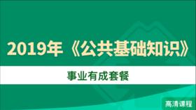 2019年杭州《公共基础知识》事业有成套餐