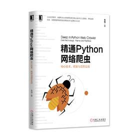 5386911|精通Python网络爬虫:核心技术、框架与项目实战