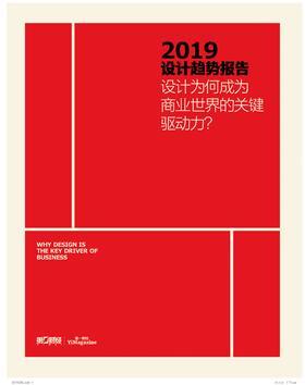 2019设计趋势手册报告(快递包邮,数量有限)