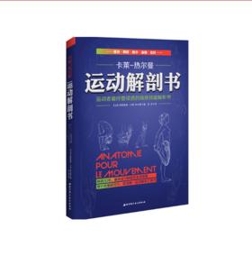 运动解剖书 北科出版社