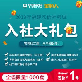 【团购】2019福建农信社入社大礼包(1元抢购!99元则可抵500元学费!)