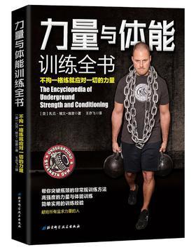 力量与体能训练全书:不拘一格练就应对一切的力量 北京科学技术出版社