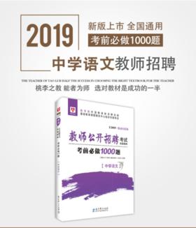 2019移动互联网—教师公开招聘题库考前必做1000题—中学语文