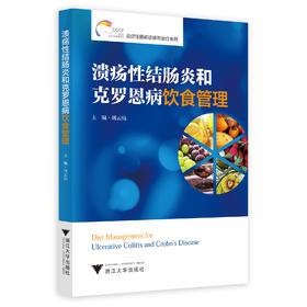 溃疡性结肠炎和克罗恩病饮食管理   炎症性肠炎丛书