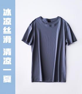 【凉感耐穿不变形】舒适透气丝光棉T恤