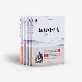 《梁衡·把栏杆拍遍系列》(共5册) | 语文教材总顾问手把手教你写作文,语文特级教师点评