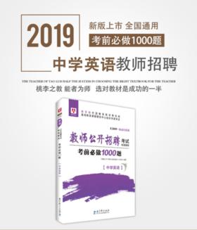 2019移动互联网版—教师考试配套题库考前必做1000题(中学英语)