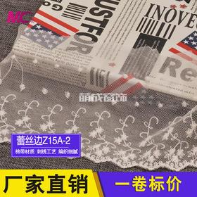 蕾丝边/Z15A-2