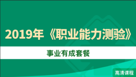 2019年杭州《职业能力测验》事业有成套餐