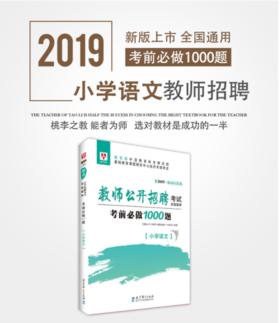 2019移动互联网—教师公开招聘题库考前必做1000题—小学语文