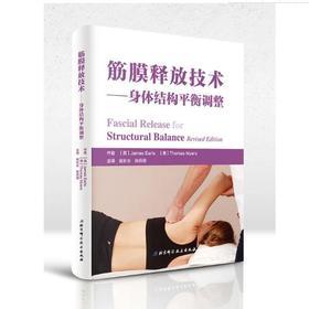 筋膜释放技术 身体结构平衡调整  北京科学技术出版社