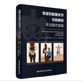 《骨盆和骶髂关节功能解剖——手法操作指南》北科出版社