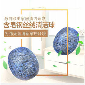 【油污克星】欧洲钢丝绒清洁亮乐球,油污水渍各种污渍一擦就没,自带皂粉10倍清洁,安全无毒,不掉渣无刮痕