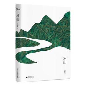 河山 周晓枫