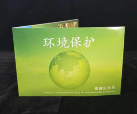康银阁环保纪念币卡册-环境保护1组2组纪念币