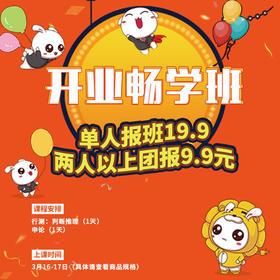 2019开业畅学班—陆河