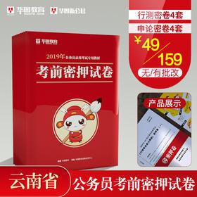 【预售】2019省考 云南省考 考前密押卷(仅剩200份,手慢无)(预计发货时间为:3月25日)