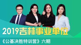 2019吉林事业单位¡¶公基决胜特训营¡·六期£¨4.8-5.11£©