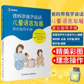 爸妈带我学说话 儿童语言发展家长指导手册 2018年12月出版 人民卫生出版社