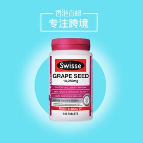 澳洲进口swisse葡萄籽胶囊 美容养颜含原花青素美白丸180粒