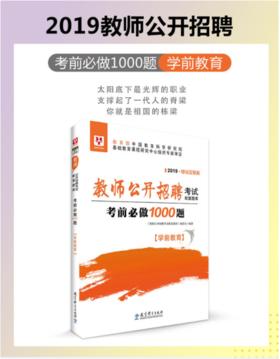 【学习包】2019版—教师公开招聘考试配套题库—考前必做1000题·学前教育