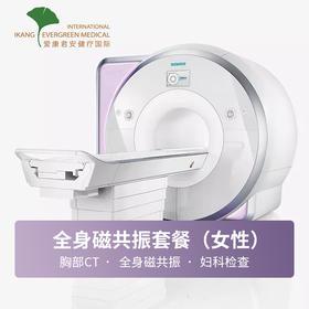 【爱康君安】女性全身磁共振套餐 仅限北京地区