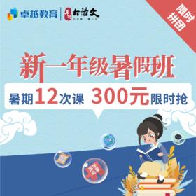 【超值】300元抢12讲暑假升一年级大语文课程
