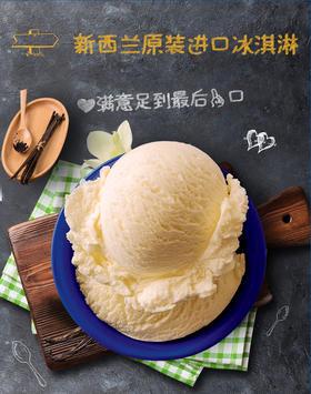 【融化即赔】新西兰进口 TipTop冰淇淋2L多口味超大家庭装冰淇淋网红蛋糕