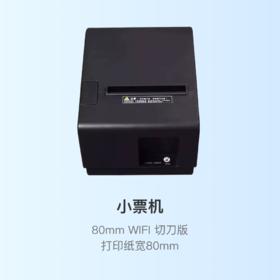 365【80mmWIFI小票机】切刀版丨打印纸宽80mm