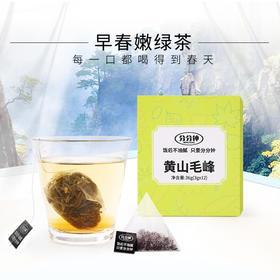 分分钟 黄山毛峰 绿茶 袋泡茶 12袋 茶叶