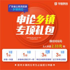 2019广东省考申论乡镇专项礼包