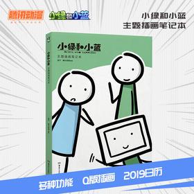 【首发包邮】腾讯动漫官方 小绿和小蓝 主题插画笔记本  16开 144P 正版授权书籍 现货