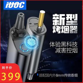 IUOC爱优士电子吸烟器真烟吸食正品减害神器加热型过滤电子烟具