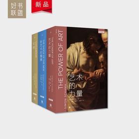 《BBC艺术经典三部曲》(英国广播公司BBC年度巨献,一部普通人读得懂的艺术通识读本)