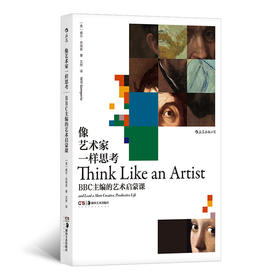 像艺术家一样思考:BBC主编的艺术启蒙课(凝聚BBC艺术频道主编威尔•贡培兹职业生涯的所见、所知、所想 归纳成就艺术大师的十个关键词,揭示大师们的创作秘辛)