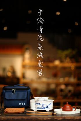 青花茶海套组(便携装)